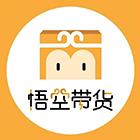 【悟空带货】数据软件