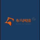 【布马网络】一站式营销服务
