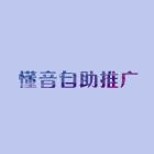 【懂音】视频推广平台