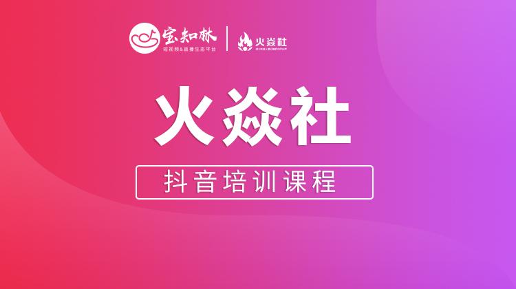 大娃火焱社-短视频培训...